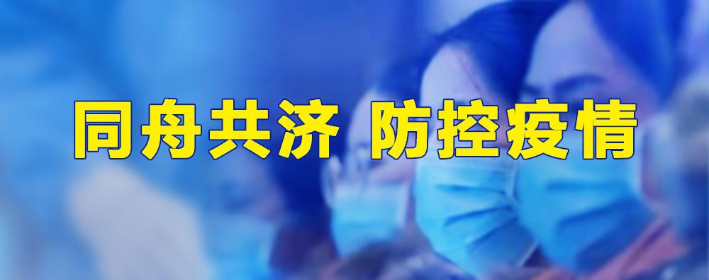 关于坚决打赢疫情防控阻击战 致全院各党支部和全体共产党员的信
